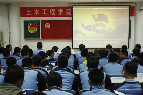 土木工程学院举办第九期新生团校暨团日活动观摩启