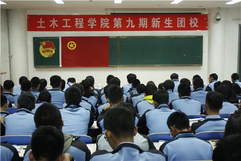 土木工程学院举办第九期新生团校暨团日活动观摩启动