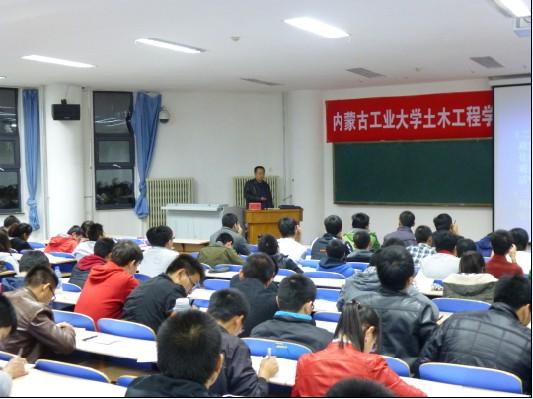 内蒙古工业大学土木工程学院2012年发展对象培训班开班授课图片